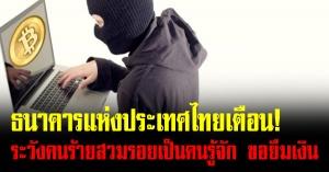 ธนาคารแห่งประเทศไทยเตือน! ระวังคนร้ายสวมรอยเป็นคนรู้จัก คุยผ่าน Facebook หรือ Line ขอยืมเงิน