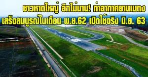 """หาดใหญ่   ชาวหาดใหญ่-เบตงเฮ!  """"สนามบินสร้างเสร็จสมบูรณ์ภายในเดือนพ.ย. ก่อนเปิดให้บริการใน มิ.ย 63 นี้!!"""""""