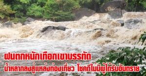 พัทลุง | ฝนตกหนักเทือกเขาบรรทัด น้ำหลากลงสู่แหล่งท่องเที่ยว แต่โชคดีไม่มีใครได้รับอันตราย