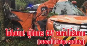 พัทลุง | กลับไม่ถึงบ้านผู้จัดการ CAT ขับรถเสียหลักชนต้นไม้ริม