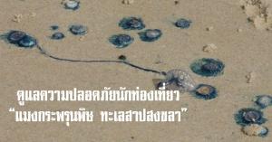 (มีคลิป)เจ้าหน้าที่ดูแลความปลอดภัยนักท่องเที่ยว หลังพบแมงกระพรุนพิษ ทะเลสาปสงขลา