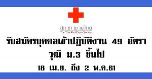 สำนักงานบริหารทรัพยากรบุคคล สภากาชาดไทย รับสมัครสอบแข่งขัน เพื่อบรรจุและแต่งตั้งบุคคลเข้าปฏิบัติงานในสภากาชาดไทย