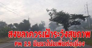 สงขลา | ค่าเข้มข้นฝุ่นละออง PM 2.5 มีแนวโน้มเพิ่มสูงขึ้นอย่างต่อเนื่อง ประชาชนควรเฝ้าระวังสุขภาพ