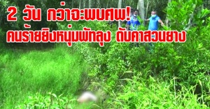พัทลุง | คนร้ายก่อเหตุยิงทิ้งหนุ่มวัย! 30 ปี ในร่องน้ำกลางสวนยางพารา สองวันกว่าชาวบ้านจะมาพบศพ