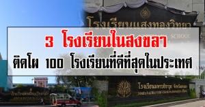 3 โรงเรียนในสงขลา ติดโผ 100 อันดับ โรงเรียนดี มีคุณภาพที่สุดในประเทศไทย