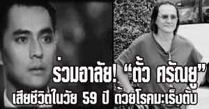 ช็อกวงการบันเทิงไทย! ร่วมไว้อาลัย ตั้ว ศรัณยู เสียชีวิตในวัย 59 ปี ด้วยโรคมะเร็งตับระยะสุดท้าย