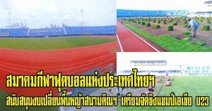สงขลา | ส.บอลไทย สนับสนุนงบประมาณเปลี่ยนผืนหญ้าสนาม ติณสูลานนท์-สนามซ้อม เตรียมจัดชิงแชมป์เอเชีย U23