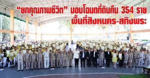 สงขลา | รมช. มหาดไทย มอบโฉนดที่ดินประชาชน ในพื้นที่อำเภอสิงหนครและอำเภอสทิงพระ จังหวัดสงขลา จำนวน 354 ราย