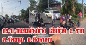 สิงหนคร | (มีคลิป)กระบะชนรถจักรยานยนต์พ่วงข้าง เสียชีวิต 2 ราย