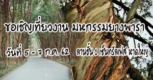 สงขลา | เชิญเที่ยวงานมหกรรมยางพาราท้องถิ่นของดี 7 เขต 5- 7 กรกฎาคม 2562