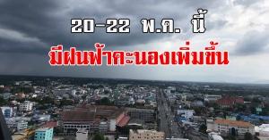 20–22 พ.ค. นี้ ประเทศไทยมีฝนฟ้าคะนองเพิ่มขึ้น