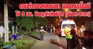 สงขลา | ดาบตำรวจหลอน มองคนกลายเป็นผีใช้ 9 มม. ยิงลูกพี่ลูกน้องเสียชีวิต