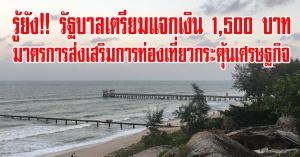 รู้ยัง!! รัฐบาลเตรียมแจกเงินให้คนไทยไปเที่ยว 1,500 บาท เพื่อกระตุ้นเศรษฐกิจเมืองรอง