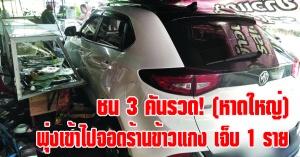 หาดใหญ่ | อุบัติเหตุรถชนกัน 3 คัน พุ่งเข้าไปจอดอยู่ในร้านขายข้าวแกง เจ็บ 1 ราย