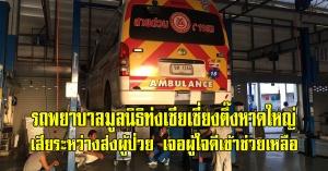 สุดปลื้ม...รถพยาบาลมูลนิธิท่งเซียเซี่ยงตึ๊ง หาดใหญ่เสียระหว่างส่งผู้ป่วย เจอผู้ใจดีเข้าช่วยเหลือ