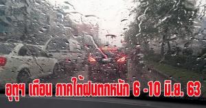 อุตุฯ เตือน ภาคใต้ฝนตกหนัก ในช่วงวันที่ 6 - 10 มิ.ย. 63