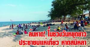 สงขลา | หยุดยาว 4 วัน ชาวสงขลาและประชาชนต่างจังหวัด ทะลักเข้ามาพักผ่อนที่หาดสมิหลาอย่างคึกคัก