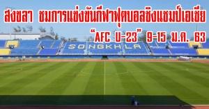 สงขลา | ขอเชิญชมการแข่งขันกีฬาฟุตบอลชิงแชมป์เอเชีย รุ่นอายุไม่เกิน 23 ปี รายการ AFC U-23 Championship 2020 THAILAND กลุ่ม C