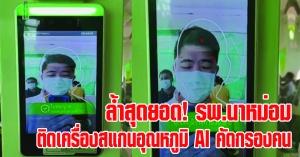 นาหม่อม | นวัตกรรมสุดล้ำ! รพ นาหม่อม ใช้เครื่องสแกนอุณหภูมิด้วยระบบ AI ในการคัดกรองคนไข้