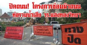 หาดใหญ่ | ปิดถนน! โครงการซ่อมแซมผิวถนน ท่อรวมน้ำเสีย รร.แสงทองวิทยา