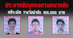 สงขลา | ประกาศจับบุคคลตามหมายจับ ผู้ต้องหาคดีระเบิด รางวัลนำจับ 100,000 บาท จำนวน 3 ราย