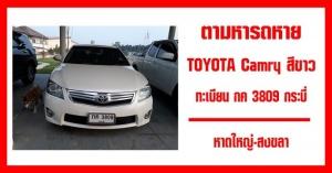 หาดใหญ่ | ตามหารถยนต์ TOYOTA Camry สีขาว ทะเบียน กค 3809 กระบี่ ท่านใดที่พบเห็นทางเจ้าของรถมีเงินรางวัลให้เป็นจำนวนเงิน 20,000 บาท