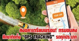 สงขลา  กรมขนส่งเตรียมศึกษาติดตั้ง GPS Tracking ในรถทุกประเภท