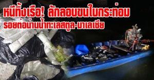 สตูล | กองทัพมดมาเลเซีย ใช้สปีคโบ๊ทขนใบกระท่อมมัด ส่งรอยต่อน่านน้ำทะเลสตูล ทหารไล่กระโจนหนีทิ้งเรือ พร้อมกองกลางคาเรือเพียบ