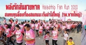 สงขลา | พลังรักล้นชายหาด  Haadthip Fan Run 2020 สมทบทุนซื้อเครื่องสแกนมะเร็งลำไส้ใหญ่มอบให้กับศูนย์มะเร็งโรงพยาบาลหาดใหญ่