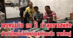 หาดใหญ่ | รวบหนุ่มวัย 29 ชวนเพื่อนมั่วสุม น้ำกระท่อมและกัญชาอ้างวันไหนไม่ได้ดูดท้องเสีย