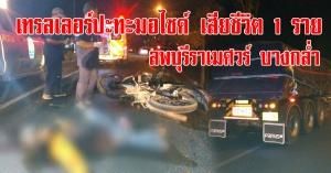 บางกล่ำ | สุดเศร้า! อุบัติเหตุเทรลเลอร์กับรถจักรยานยนต์ เสียชีวิต 1 ราย