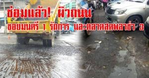 หาดใหญ่ | ซ่อมแล้ว! ผิวถนนซอยมนตรี 1 ถนนรัถการ และตลาดสดพลาซ่า 3