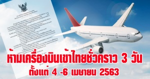 ประกาศ! ห้ามเครื่องบินเข้าไทยชั่วคราว 3 วัน ตั้งแต่ 4 เมษายน 2563 เวลา 00.01 น. ถึง 6 เมษายน เวลา 23.59 น.