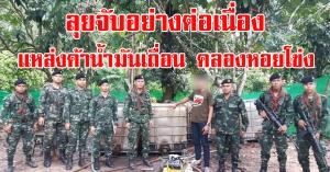 คลองหอยโข่ง | ทหารบุกจับอย่างต่อเนื่อง แหล่งค้าน้ำมันเถื่อน