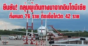 สงขลา | ผู้ว่าฯ แถลงกรณีคนไทยกลับจากอินโดนีเซีย 76 ราย ติดเชื้อโควิด-19 42 ราย