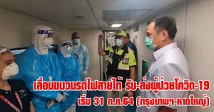 (กรุงเทพฯ-หาดใหญ่) เลื่อนขบวนรถไฟรับ-ส่งผู้ป่วยโควิด-19 (สายใต้) เริ่ม 31 ก.ค.64