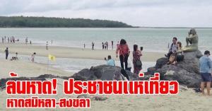สงขลา | ล้นหาด! ประชาชนเเห่เที่ยวหาดสมิหลา
