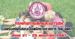 กรมกิจการเด็กและเยาวชน เปิดรับสมัครสอบเป็นพนักงานราชการ 56 อัตรา