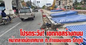รัตภูมิ | โปรดระวัง! เขตก่อสร้างถนน หน้าตลาดนัดเทศบาล ต.กำแพงเพชร
