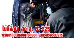 สงขลา | (มีคลิป) ทอ.ส่ง ฮ. EC-725 นำความช่วยเหลือไปมอบให้แก่ผู้ประสบภัยในจังหวัดสงขลา-นครศรีธรรมราช