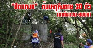 สงขลา | นายกเทศมนตรีนครสงขลาแก้ไขเเล้ว! พร้อมลงพื้นที่ตรวจสอบพร้อมชี้แจงกรณีพบซากลิงกว่า 30 ตัว ตกลงไปตายในแทงค์น้ำบริเวณเขาตังกวน