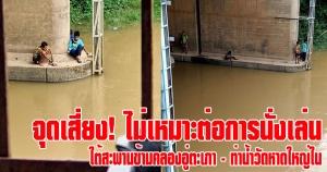 หาดใหญ่ | เตือนภัย! จุดเสี่ยงไม่เหมาะต่อการนั่งเล่น ใต้สะพานข้ามคลองอู่ตะเภา ตลอดไปจนถึงท่าน้ำวัดหาดใหญ่ใน