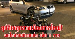 หาดใหญ่   อุบัติเหตุกลางเมือง! รถจักรยานยนต์ชนกับรถยนต์เก๋ง เจ็บ 1 ราย