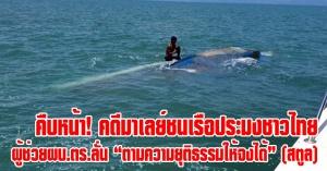 สตูล   ผู้ช่วยผบ.ตร.ลงสตูลติดตามคืบหน้าคดีมาเลย์ชนเรือประมงชาวไทย ลั่นตามความยุติธรรมให้จงได้
