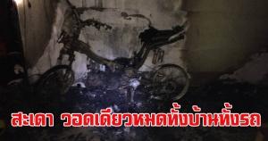 สะเดา | เกิดเหตุเพลิงไหม้ เสียหายทั้งบ้านทั้งรถ