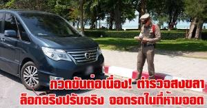สงขลา | กวดขันอย่างจริงจัง! ตำรวจสงขลาจับ-ปรับทั้งรถไทย-มาเลเซีย ห้ามจอดรถรถในที่ห้ามจอด