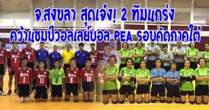 สงขลา | 2 ทีมแกร่ง คว้าแชมป์วอลเลย์บอล PEA รอบคัดภาคใต้