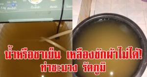 รัตภูมิ | น้ำหรือชาเย็น เหลืองจนซักผ้าไม่ได้!