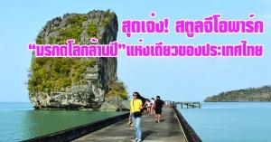 สตูล | สุดเจ๋ง! สตูลจีโอพาร์ค มรดกโลกล้านปี แห่งเดียวของประเทศไทย