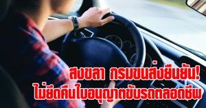 สงขลา | กรมการขนส่งทางบก ยืนยัน!! ไม่ยึดคืนใบอนุญาตขับรถตลอดชีพ และไม่เรียกผู้มีใบอนุญาตขับรถตลอดชีพทั้งหมดมาทดสอบสมรรถนะใหม่